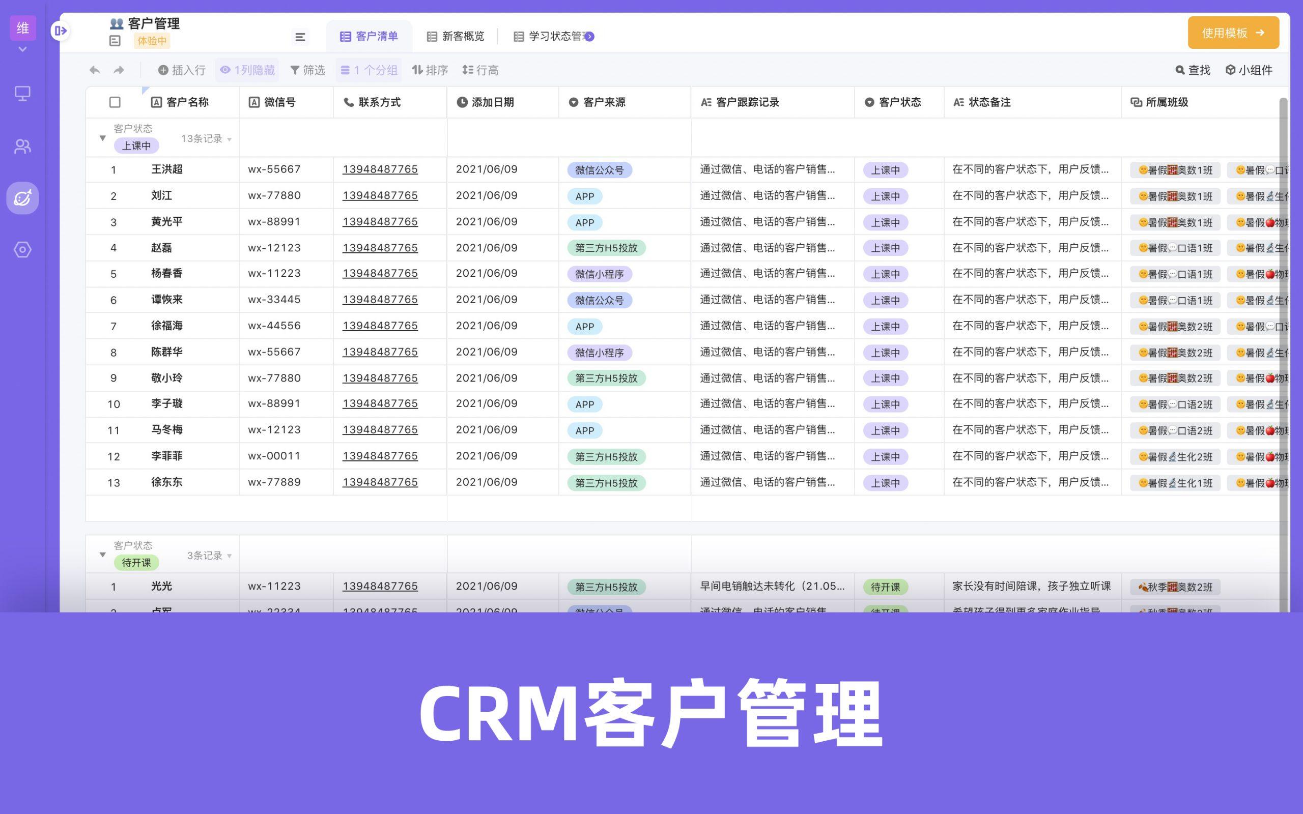 JP模板-CRM客户管理
