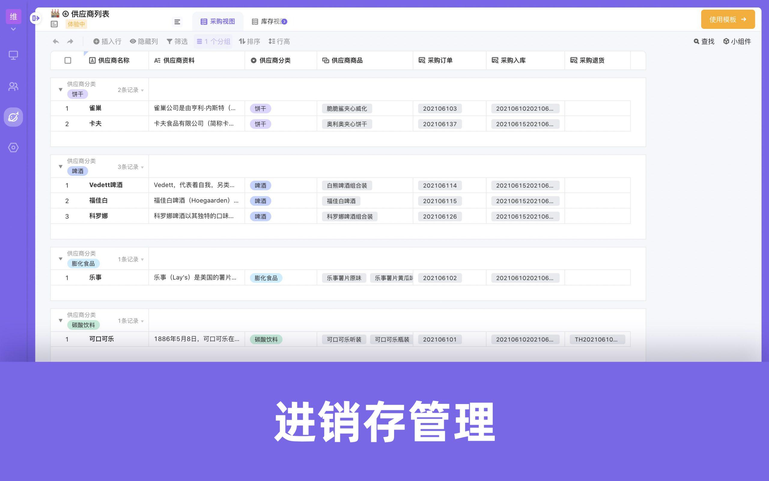 ZHMD模板-进销存管理